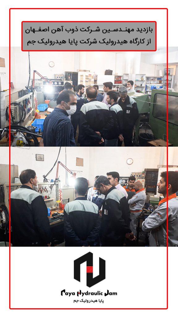 بازدید مهندسین شرکت ذوب آهن اصفهان از کارگاه پایاهیدرولیک – مرداد ۱۳۹۹
