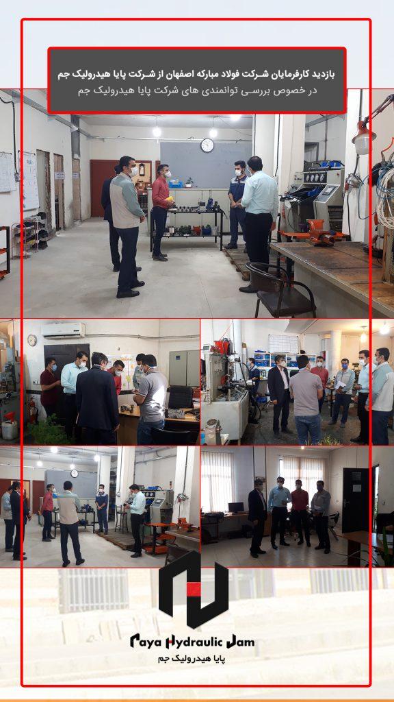 بازدید کارفرمایان شرکت فولاد مبارکه اصفهان از شرکت پایا هیدرولیک جم – مهر ۱۳۹۹
