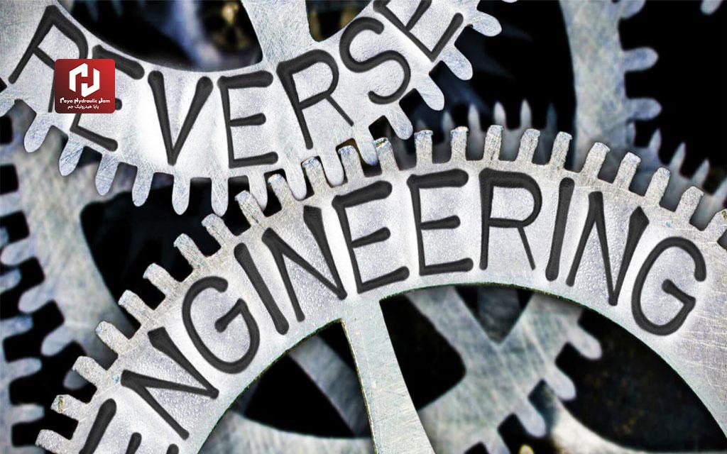 مهندسی معکوس و مثال هایی از آن