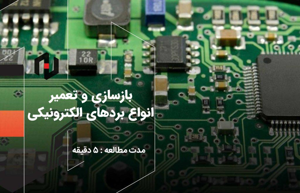 بازسازی و تعمیر انواع برد های الکترونیکی